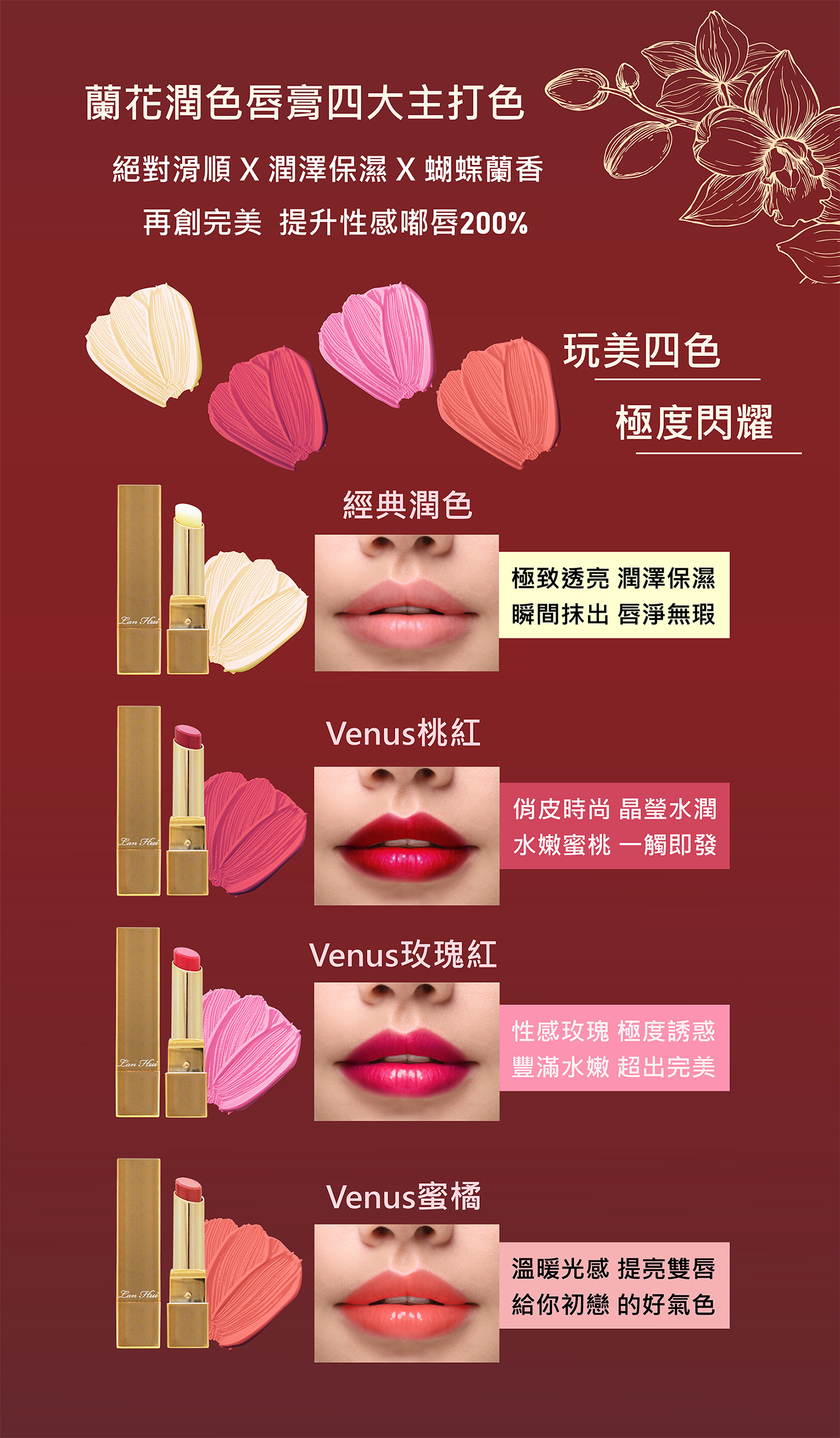 orchid-smooth-lipstick-page2-2