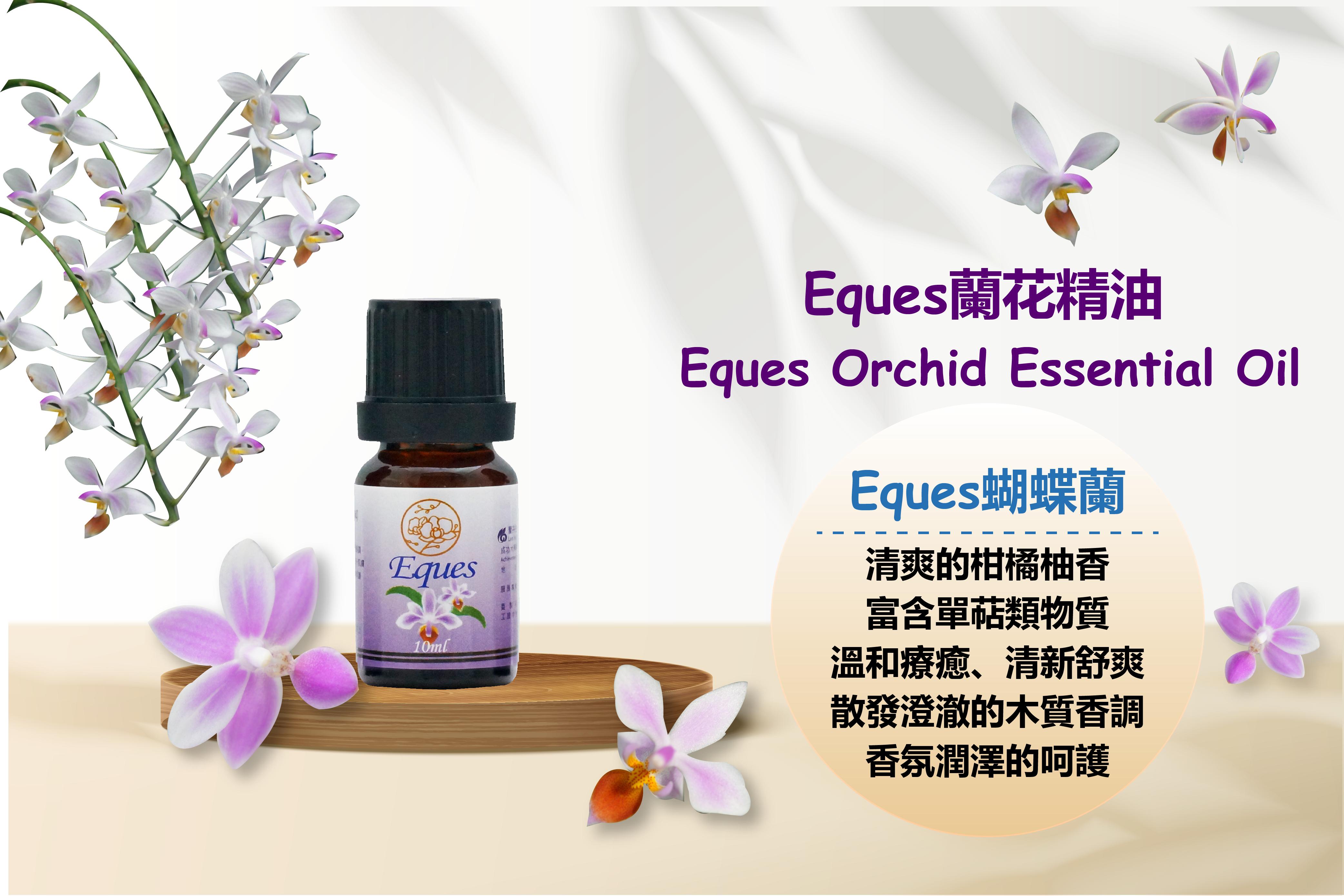 Eques精油銷售頁-01