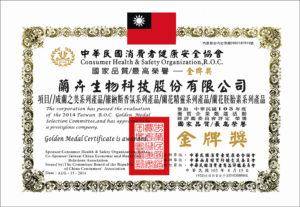 2014-Gold-Medal-Award