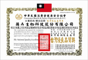 2014-Taiwan-Excellent-Quality-Award