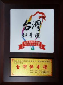 2018-Orchid-Embryonin-Whitening-Serum-Taiwan-Souvenir-Award