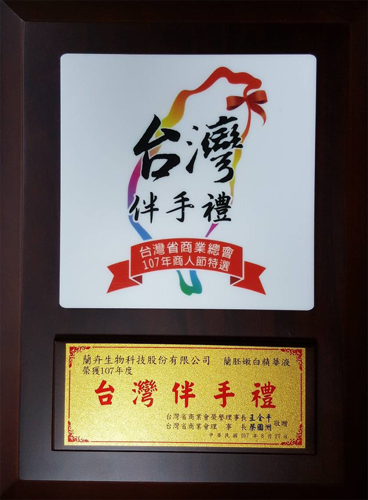 2018-Orchid-Embryonin-Whitening-Serum-Taiwan-Souvenir-Award