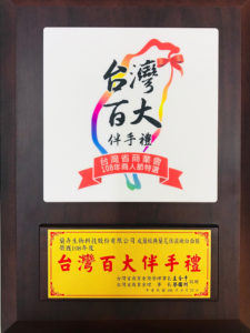2019-Chenglan-Orchid-Mask-Taiwan-Top100-Souvenirs