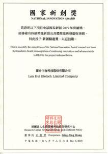 2019-National-Innovation-Award