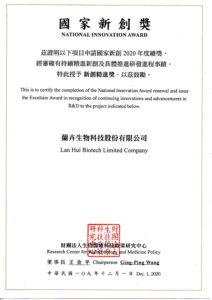 2020-National-Innovation-Award