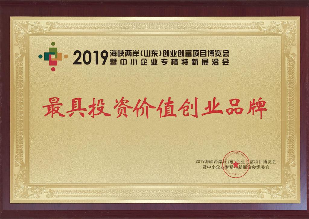 2019-Shandong-brand-Award-2
